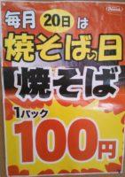 毎月20日は 「焼きそばの日」なんと100円!