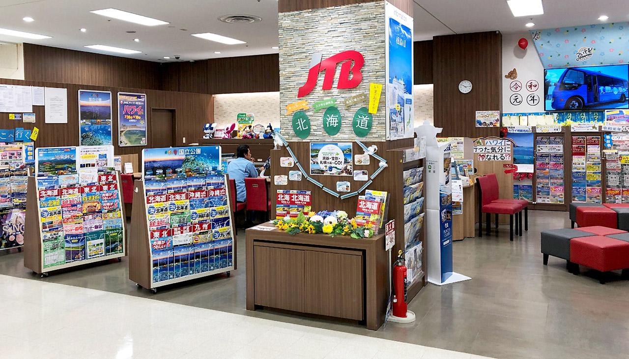 JTB 八戸沼館イトーヨーカドー店