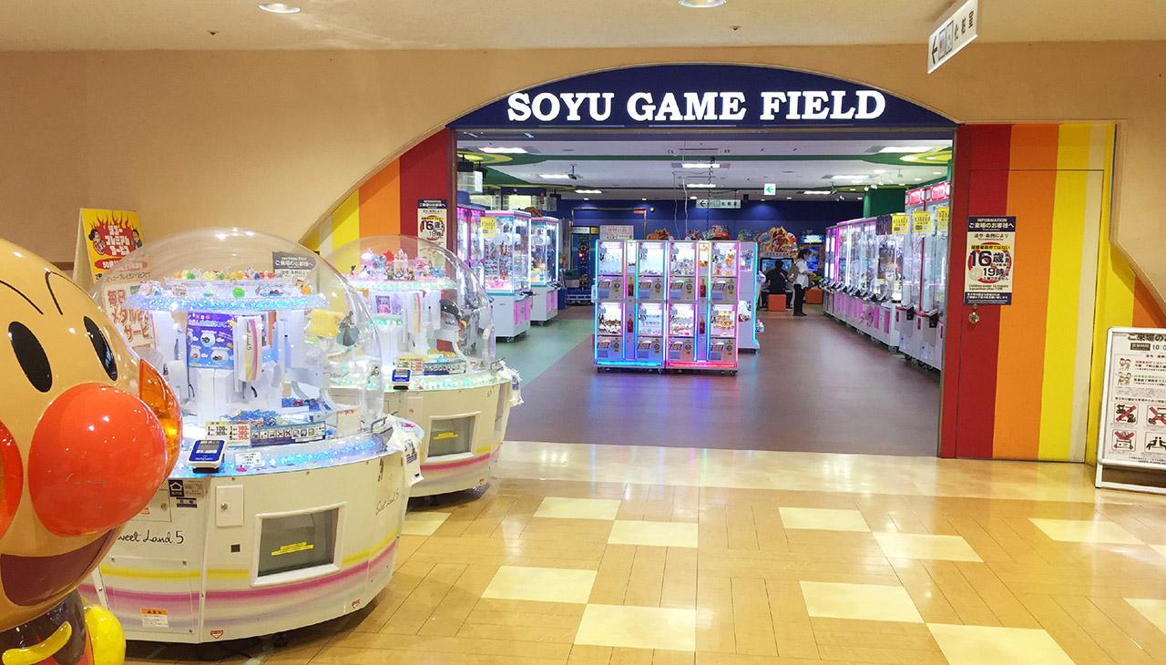 ソユーゲームフィールド八戸店