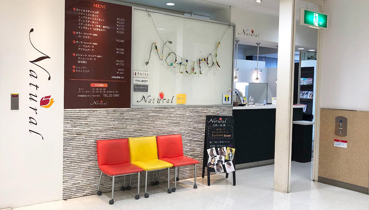 美容室Natural 沼館店