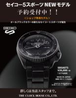 セイコー5スポーツ ショップ専用モデル