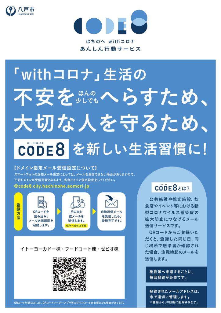 code8sample HP用のサムネイル
